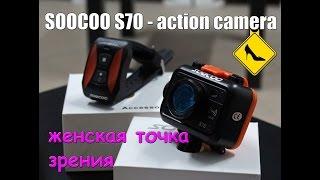 soocoo S70 экшн-камера ОБЗОР - Будьте Внимательны!