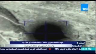 النشرة الإخبارية - إنسحاب مسلحي الحوثيين وصالح من وادى خير بعد ساعات من قصف التحالف