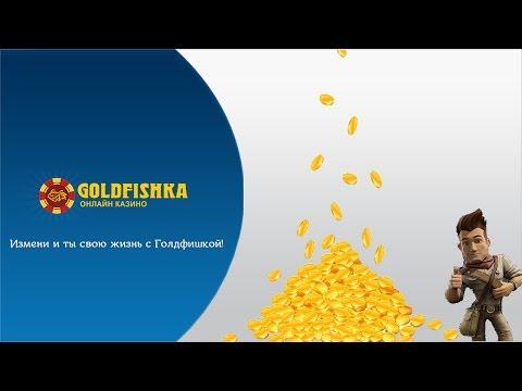 Огромный выигрыш в новом слоте The Yellow Emperor! Казино Голдфишка
