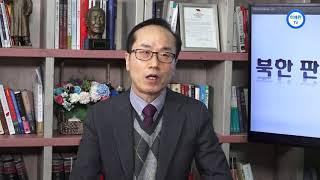 (이애란 TV)박상봉 박사의 통일路- 북한 판 할슈타인 원칙갑질