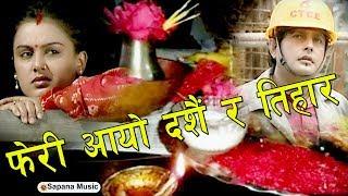 New Nepali Song   Feri Aayo Dashain Ra Tihar  Bishnu Majhi HD