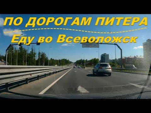 Маршруты Санкт-Петербурга • По Рябовскому ш. и Дороге Жизни до г. Всеволожск