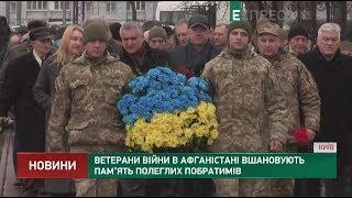 Ветерани війни в Афганістані вшановують пам'ять полеглих побратимів