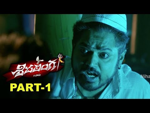 శివలింగ Telugu Full Movie Part 1 || Raghava Lawrence, Ritika Singh