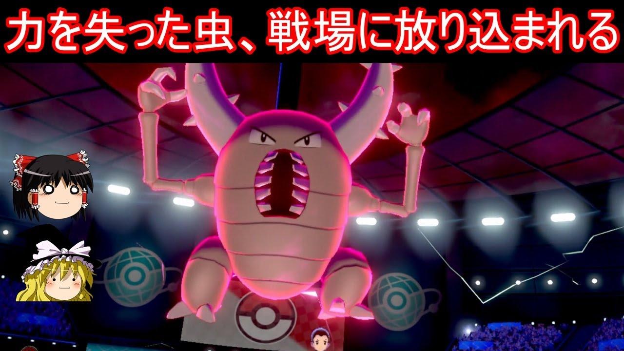ダイマックスカイロスさんガラルデビュー戦【ポケモン剣盾】【ゆっくり実況】