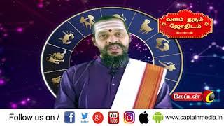 Dhina Palan – Captain TV Tamil Astrology Show