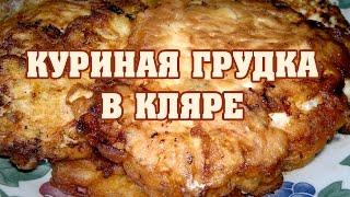 Куриная грудка в кляре. Куриная грудка рецепт.  Нежно и вкусно!