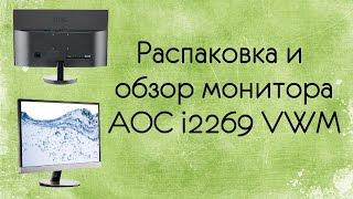 обзор монитора aoc i2269 vwm с ips матрицей