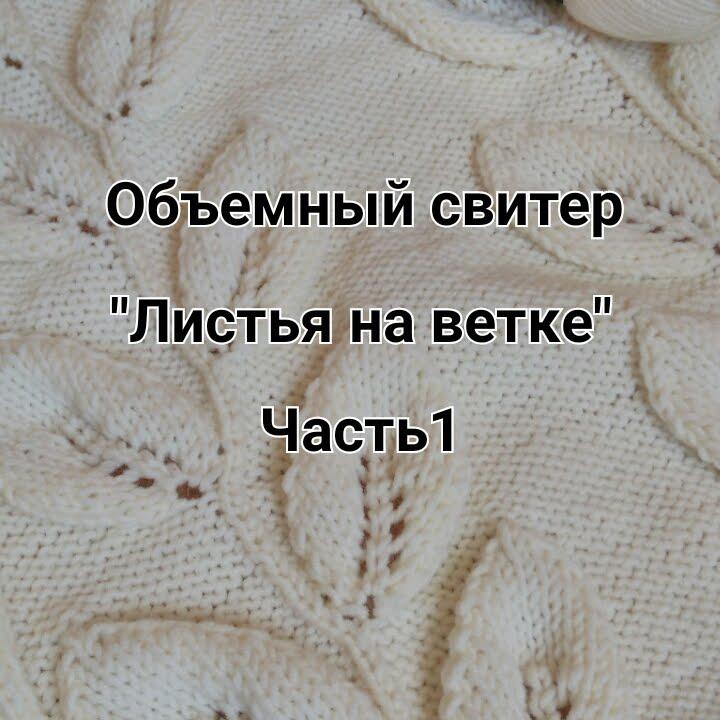 Свитер АНГЛИЙСКОЙ РЕЗИНКОЙ. Убавки, прибавки, эластичный край .