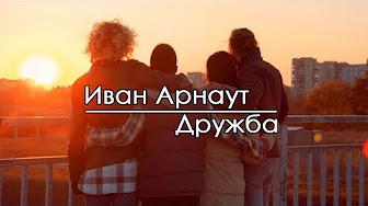 Mix – Арнаут