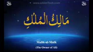 Asma ul Husna 99 Names of Allah اسم های الله (ج)