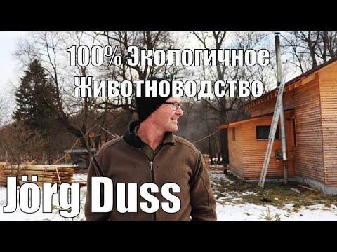 Йорг Дусс/Экологическое животноводство из Швейцарии/Таруса