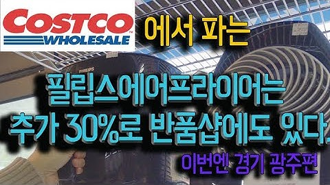 코스트코와 반품샵은 경쟁관계? 소비자가 봉은 아니잖아요.^^정가에서 현금30%추가할인이면 당연반품샵갑니다.