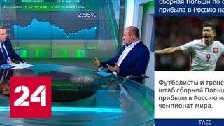 Смотреть видео Экономика. Курс дня, 13 июня 2018 года - Россия 24 онлайн