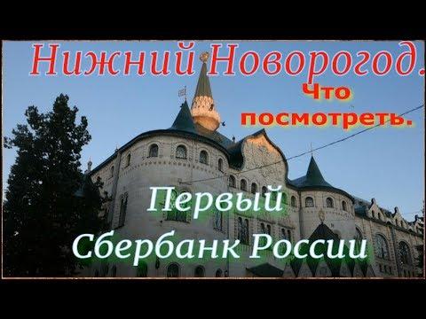 Нижний Новгород. Что посмотреть. Первый Сбербанк России