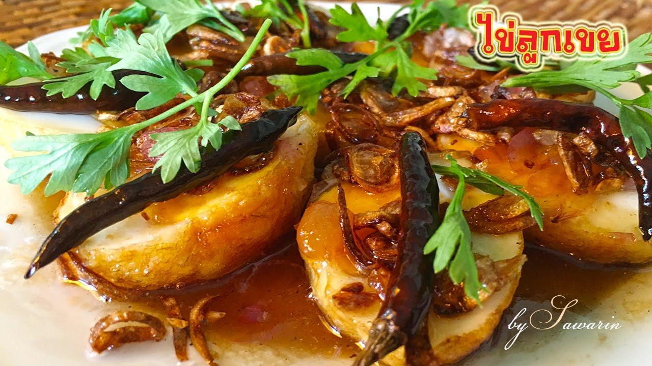 ไข่ลูกเขย เมนูอร่อยอย่างไทย ใครๆ ก็ชอบ เมนูไข่ที่ได้ 3 รส
