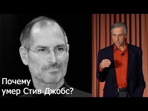 Почему умер Стив Джобс? - доктор Джон МакДугалл (John McDougall) (русский перевод)