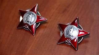 Коллекция наград. Боевой орден ВОВ. Орден Красной Звезды.