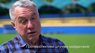 Володимир Онищенко про нову стратегію національної збірної