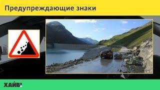 ПДД 2018. Дорожные знаки: предупреждающие знаки, знаки приоритета