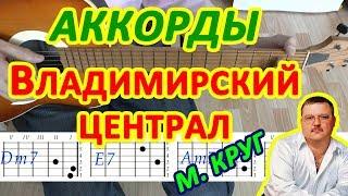 Владимирский централ Аккорды Михаил Круг песни Бой на гитаре Текст