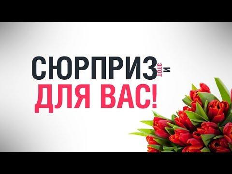 Подарок Женщинам! Поздравление с 8 марта!