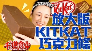 【Chien's Eating】Enormous KitKat!! Eating it thrice is happier than eating it once!!
