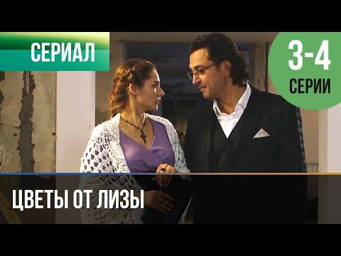 ▶️ Цветы от Лизы 3 и 4 серия - Мелодрама | 2010 - Русские мелодрамы