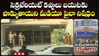 సెక్రటేరియట్ కష్టాలు బయటకు పొక్కుతాయని మీడియా పైనా నిషేధం | Hyderabad