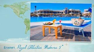 Обзор отеля Royal Albatros Moderna 5* в Шарм-Ель-Шейхе (Египет) от менеджера Discount Travel