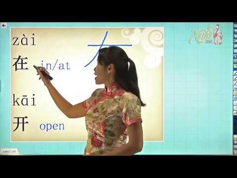 Basics Of Chinese Writing (Hanzi) Part 1/3