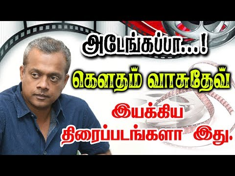 Director Gautham Vasudev Menon Given So Many Hits For Tamil Cinema| List Here With Poster.