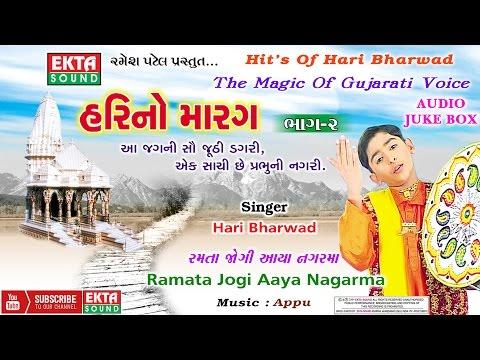 Ramata Jogi Aaya Nagarma || HM-2 || Hari Bharwad || Gujarati devotional Bhajan