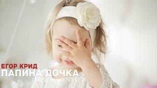 Егор Крид - Папина дочка (правильный клип)