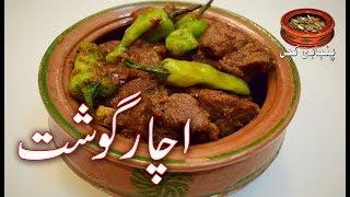 Achaar Gosht, مزیدار اچار گوشت Best Easy & Healthy Recipe for Everyone (Punjabi Kitchen)