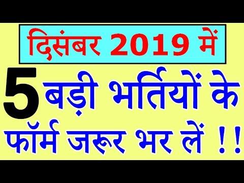 दिसंबर 2019 की 5 बड़ी भर्तियां || Government Jobs 2019 || Latest Govt Jobs