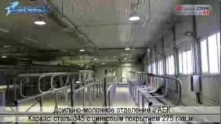 Сельскохозяйственные здания СТЕРК®: примеры объектов(, 2014-02-19T07:56:27.000Z)