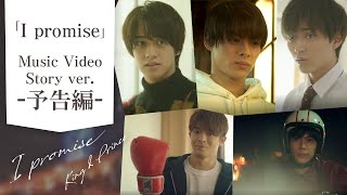King & Prince「I promise」Music Video -Story ver.-予告編