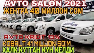 АВТО САЛОН НАРХЛАРИ 2021 GM ЖЕНТРА 40 МИЛЛИОН СОМ СОБАЛТ 41 МИЛЛИОН СОМ АВТО КРИДИТ 13%