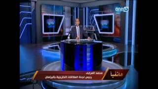 على هوى مصر |  رئيس لجنة العلاقات الخارجية بالبرلمان يوضح حقيقة إتهام اثيوبيا لمصر