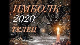 тЕЛЕЦ. ИМБОЛК 2020 г. СВЕЧА ОЗАРЯЮЩАЯ ВАШ ПУТЬ