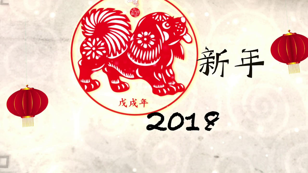 2018 chinese new year greetings youtube 2018 chinese new year greetings m4hsunfo