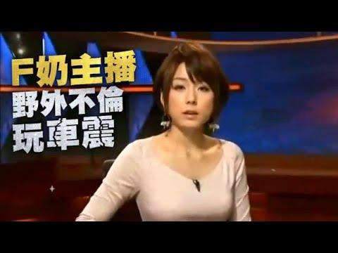 巨乳主播遭直擊荒野不倫 竹林掩護玩車震 | 台灣蘋果日報