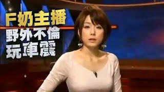 巨乳主播遭直擊荒野不倫 竹林掩護玩車震   台灣蘋果日報