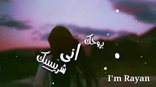 سيف نبيل _ احبك بروحك اني شريك 😘🤗
