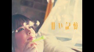『甘い記憶』Official Music Video