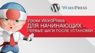 Уроки WordPress для начинающих - первые шаги после установки (Оптимальные Настройки)(, 2014-02-04T11:55:39.000Z)