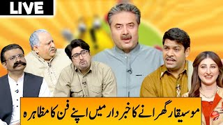 LIVE - Khabardar With Aftab Iqbal  | Season 2 | Episode 7 | Express News