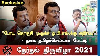 dmk-candidate-thanga-tamil-selvan-exclusive-interview-hindu-tamil-thisai