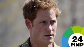 Свадебный тур: Принц Гарри и Меган Маркл посетили Новую Зеландию - МИР 24